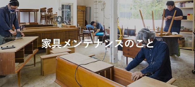 家具メンテナンスのこと